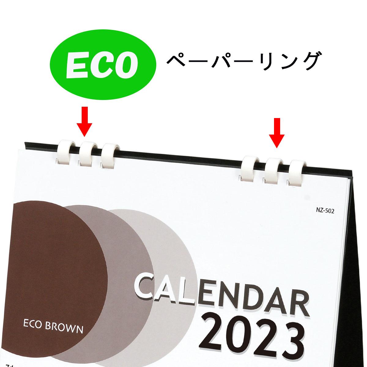 卓上カレンダー エコブラウン(大)