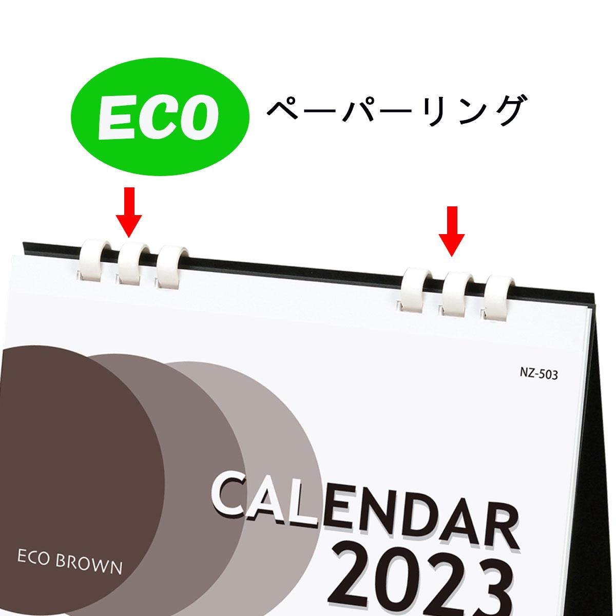 卓上カレンダー エコブラウン(小)