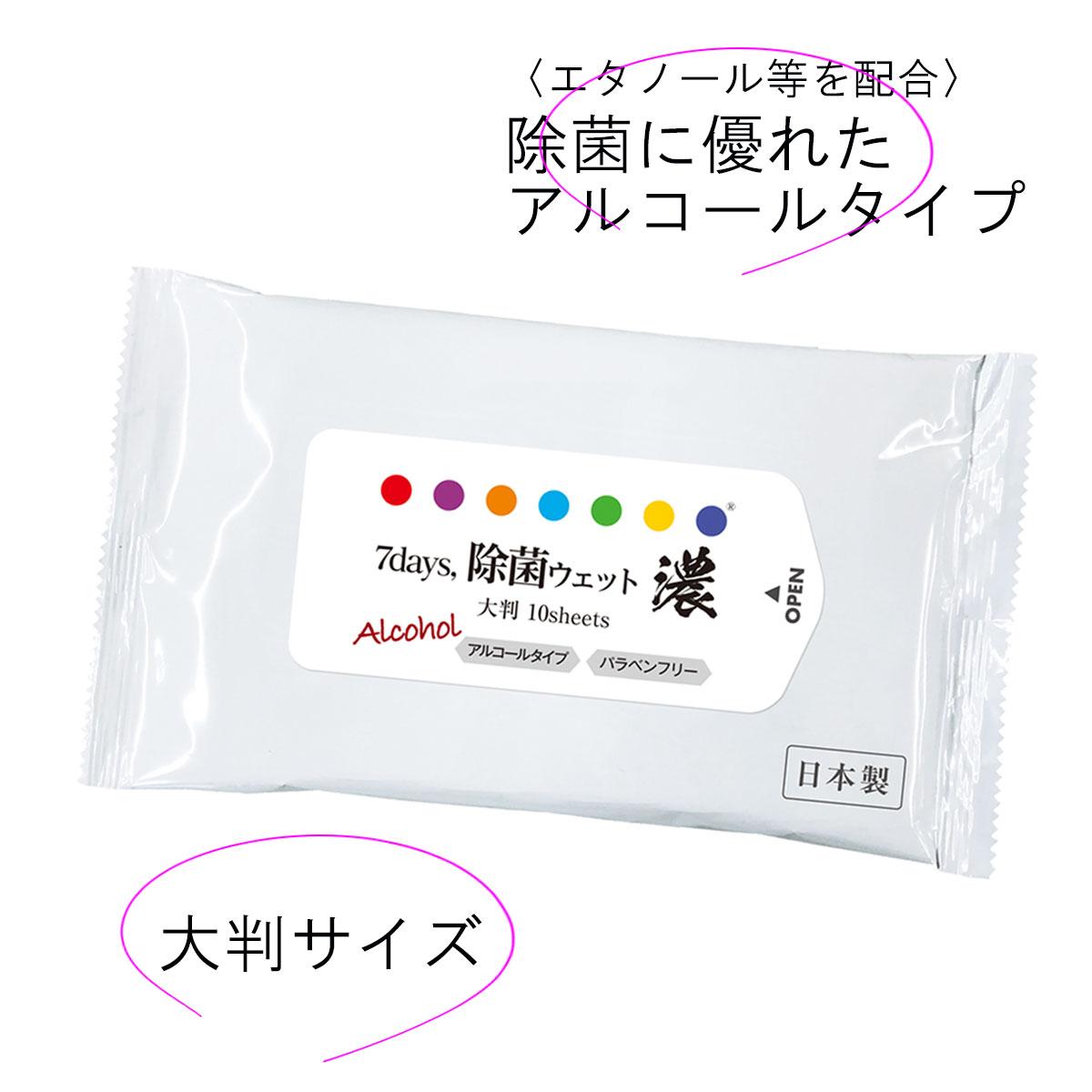 除菌ウェット セブンデイズ(濃・大判サイズ10枚入り)