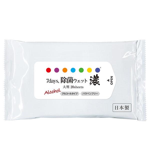 除菌ウェット セブンデイズ(濃・大判サイズ20枚入り)