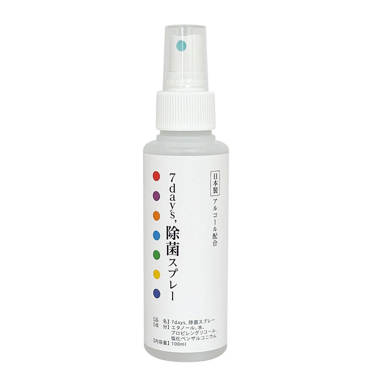 アルコール配合除菌スプレー セブンデイズ(100ml)