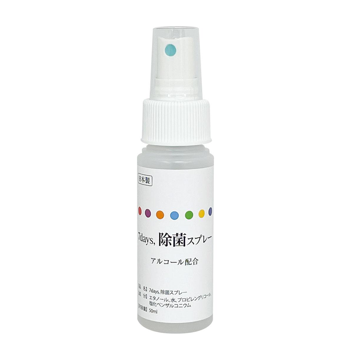 アルコール配合除菌スプレー セブンデイズ(50ml)