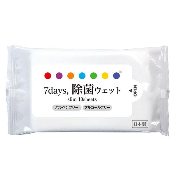 除菌ウェット セブンデイズ(ノンアルコール・スリムサイズ10枚入り)