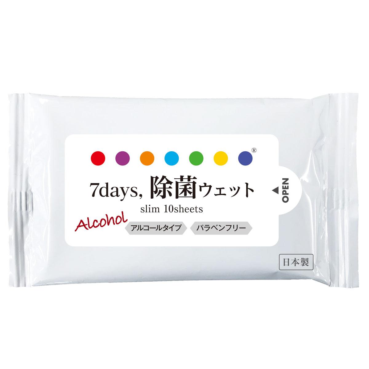 除菌ウェット セブンデイズ(アルコール・スリムサイズ10枚入り)