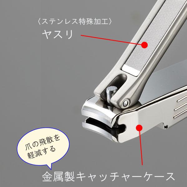 ステンレス製高級爪切りS キャッチャー付き(国産)