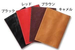 栃木レザー製 ヌメ革 ブックカバー
