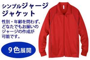 シンプルジャージジャケット