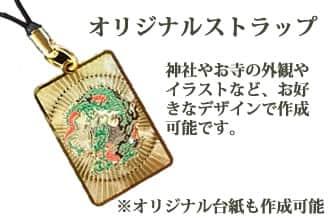 【オリジナル台紙付】オリジナル金属製ストラップ