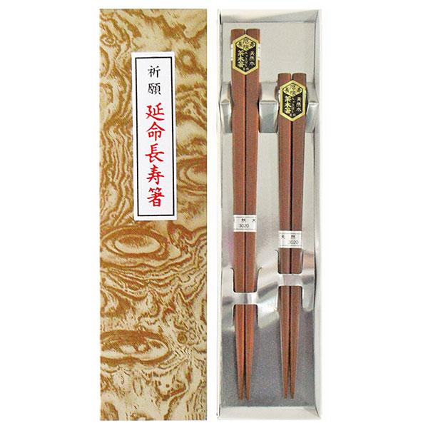 ヤマックス 縁起物箸 茶木箸二膳