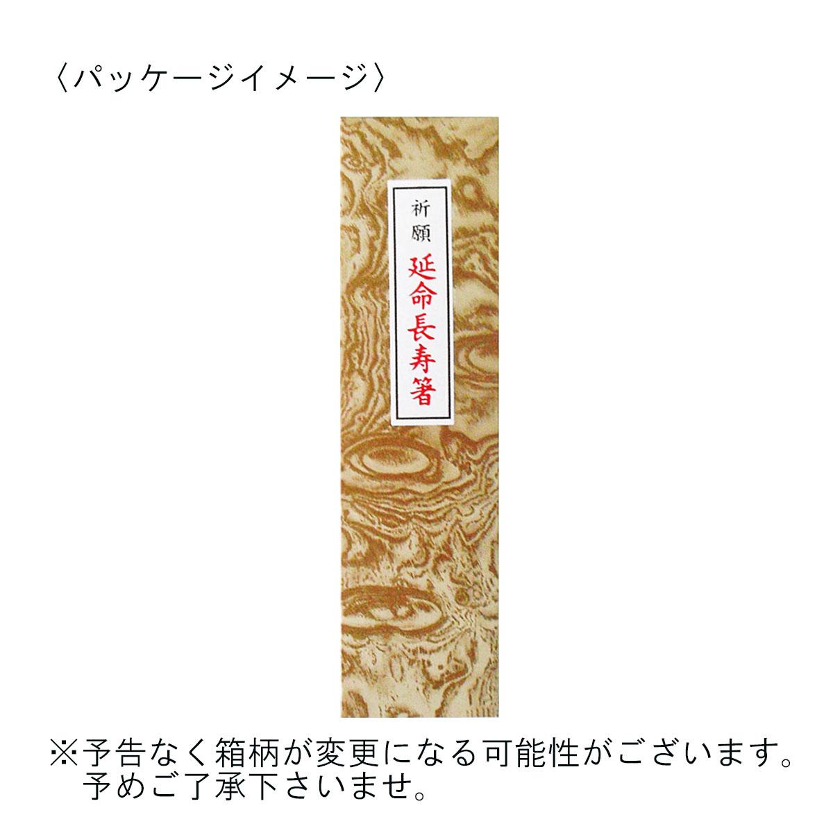 縁起物箸 茶木箸二膳