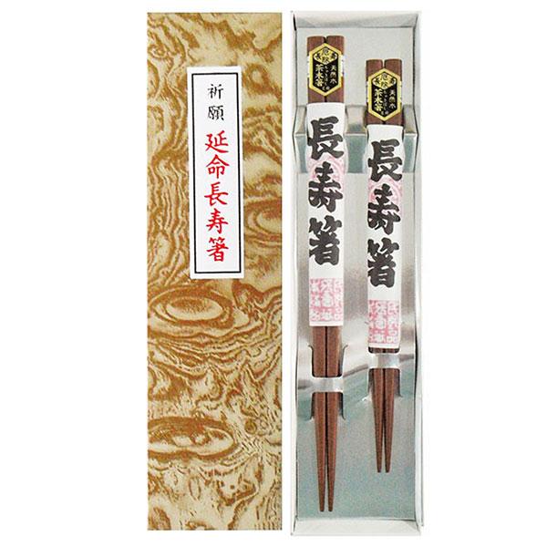 ヤマックス 縁起物箸 茶木箸二膳(長寿巻)