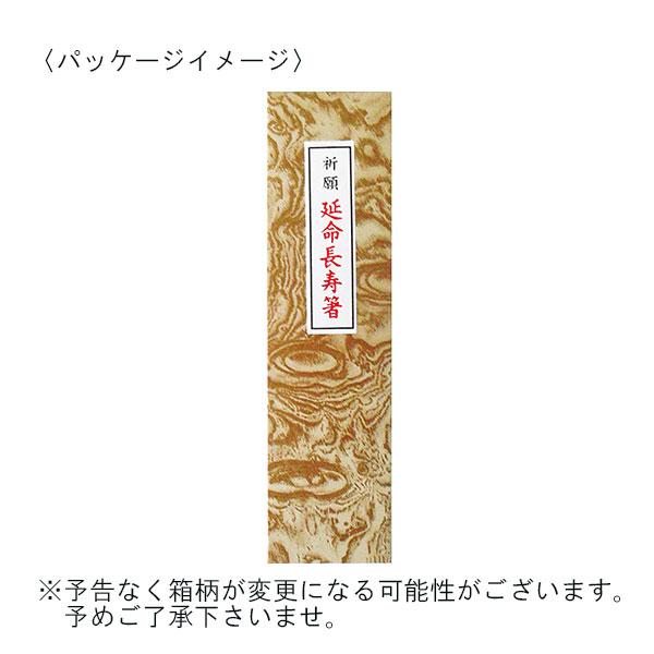 縁起物箸 茶木箸二膳(長寿巻)