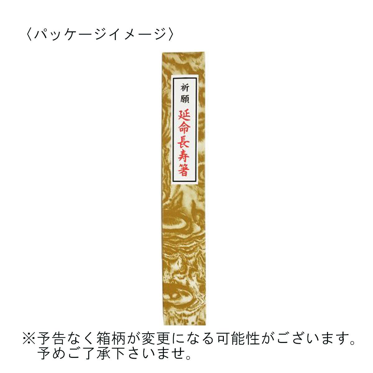 縁起物箸 白木箸 一膳