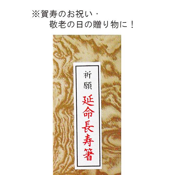 縁起物箸 白木箸二膳