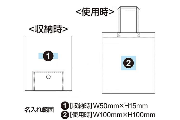 不織布 マチあり・船底 折り畳みトートバッグ(既製品)