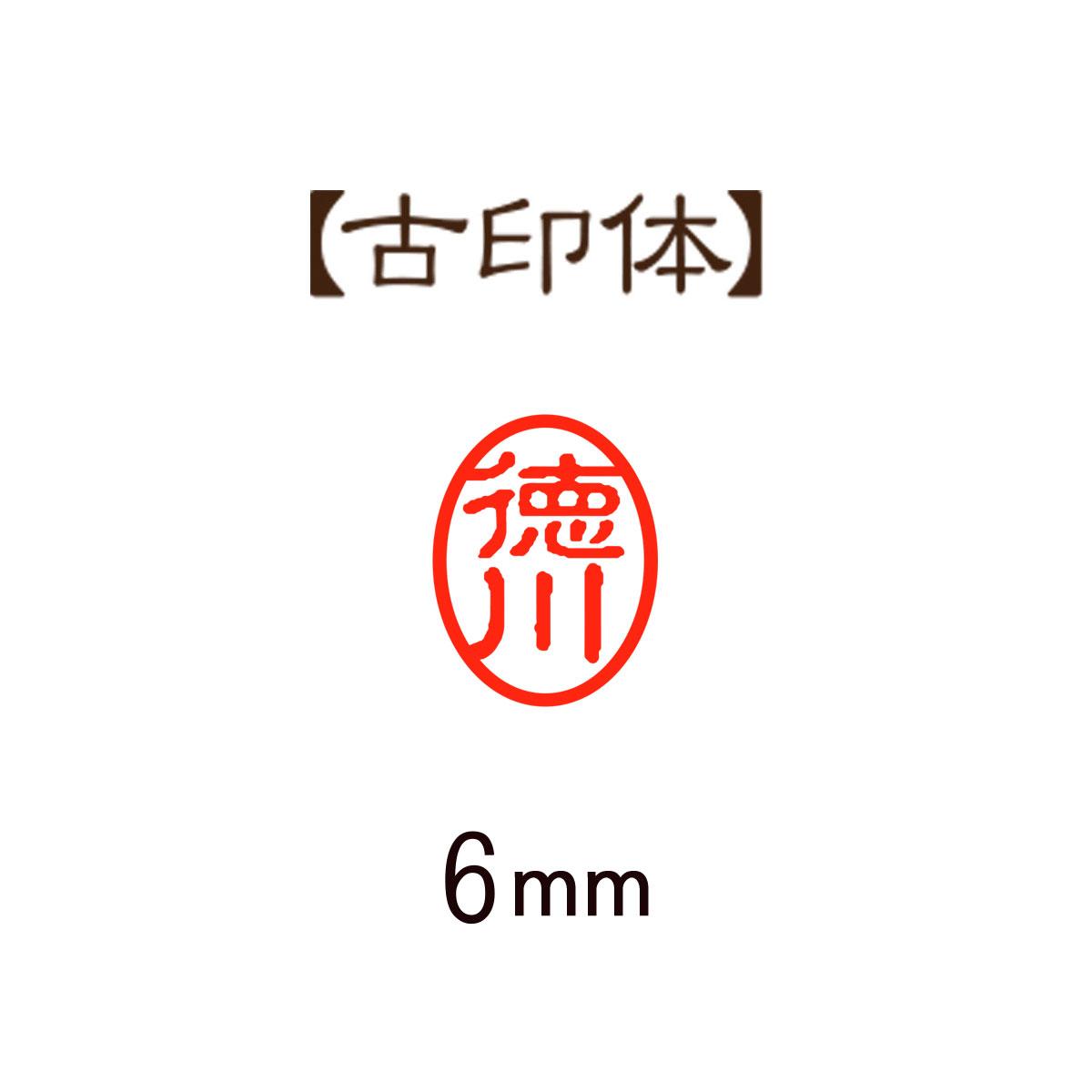 印鑑 認印・訂正印セット アカネ 12mm・6mm ハイケンローWケース