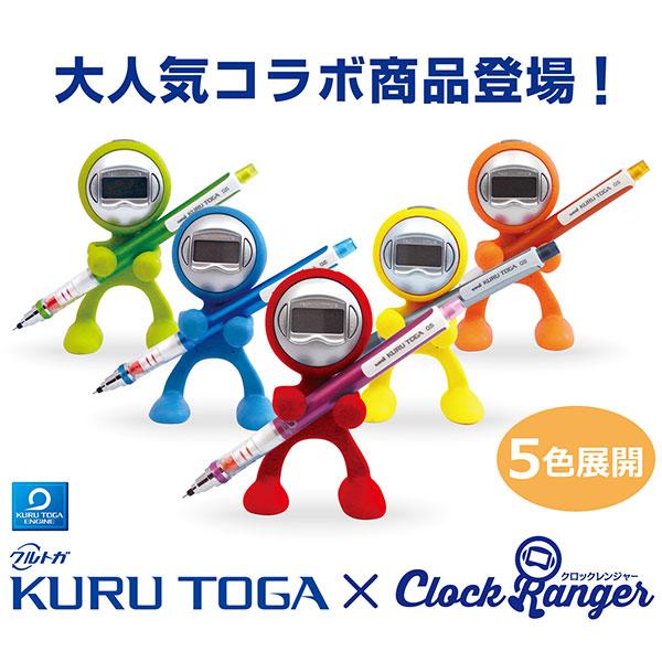 実用性を兼ね備えユニークなデザインで大人気。クロックレンジャー+三菱鉛筆クルトガ シャープペンセット