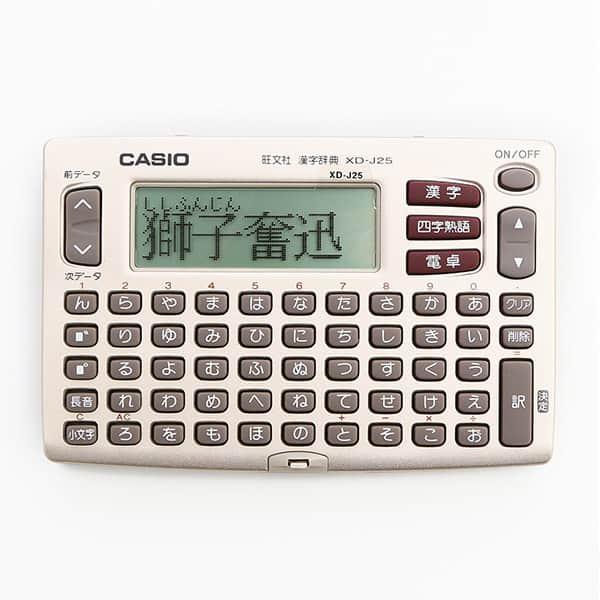 漢字収録数約30,000語 カシオ EX-word 電子辞書XD-J25