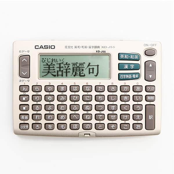 漢字・英和・和英辞典を収録 カシオ EX-word 電子辞書XD-J55