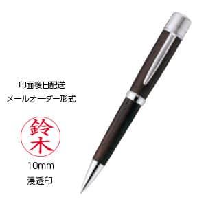 【印面後日配送】三菱鉛筆 ピュアモルト 浸透印 回転繰り出し式 SH-3505M