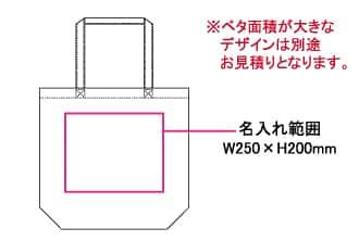 無漂白 帆布エコバッグB4横型(既製品) W380×H360×D110