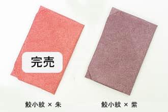 正絹台付ふくさ 鮫小紋