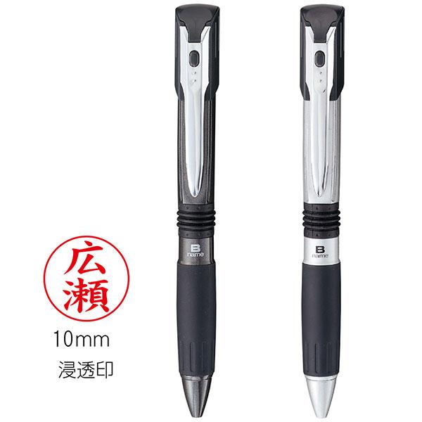三菱鉛筆 ビーネーム 浸透印&ボールペン&シャーペン付 SHW-2000