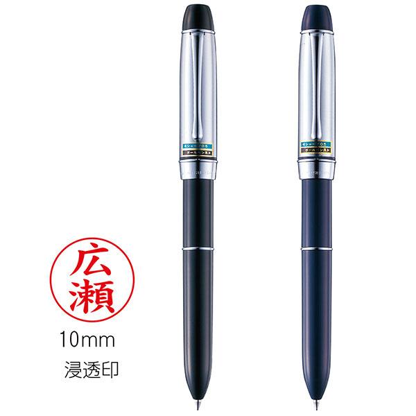 三菱鉛筆 ビーネーム 浸透印&ボールペン&シャーペン付 SHW-2051