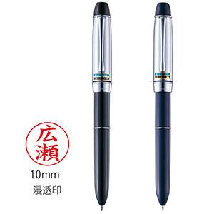 三菱鉛筆 ビーネーム 浸透印&ボールペン&シャーペン SHW-2051