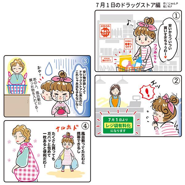 シビラ 綿二巾ふろしき EXPLOSION エクスプロシオン