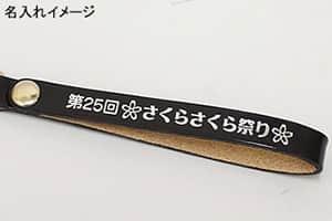 革製 携帯ストラップ 黒 108×10mm