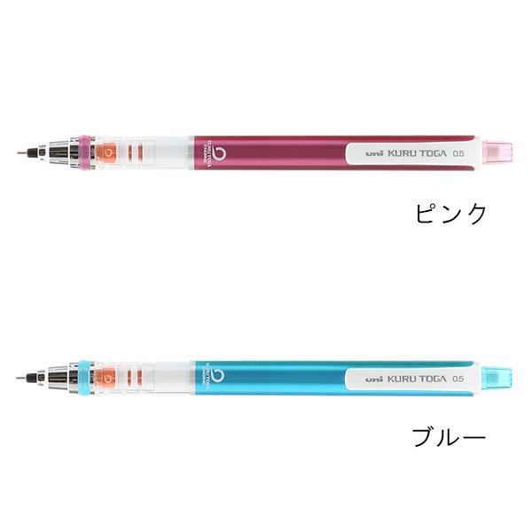 三菱鉛筆 KURU TOGA クルトガ シャープペンシル 0.5mm