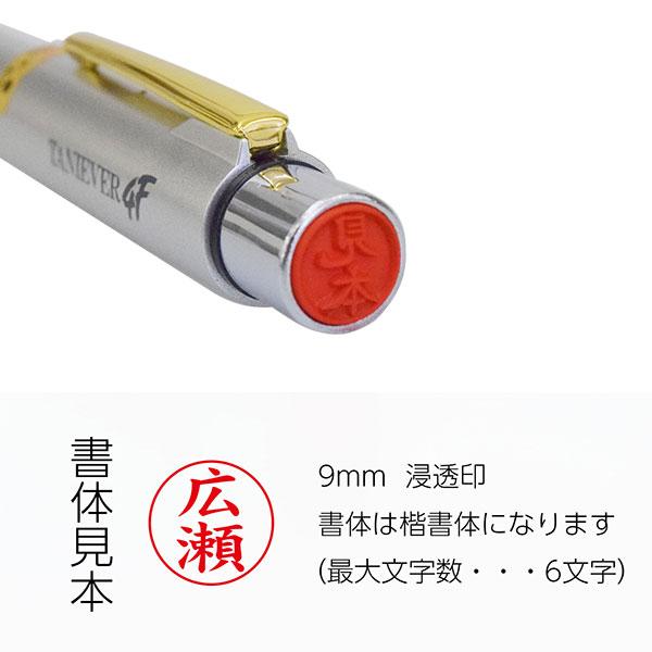 【印面後日配送】タニエバー スタンペン4F 浸透印&多機能ペン