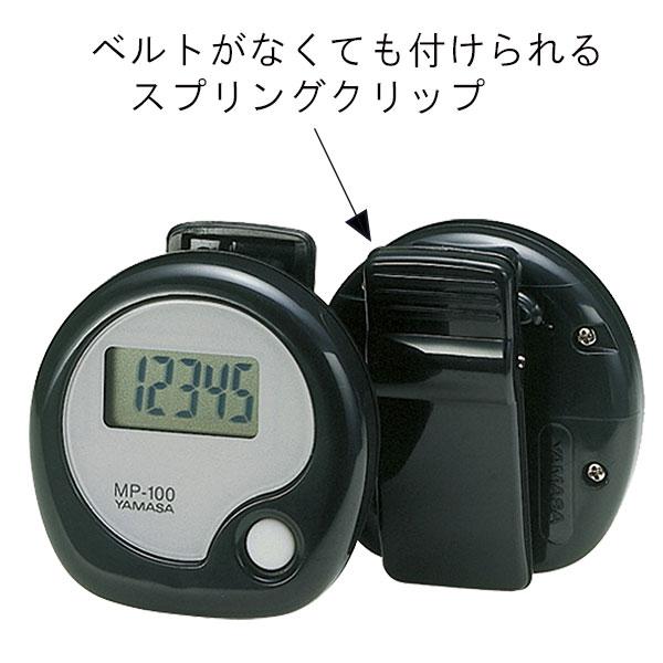ヤマサ万歩計 万歩 MP-100
