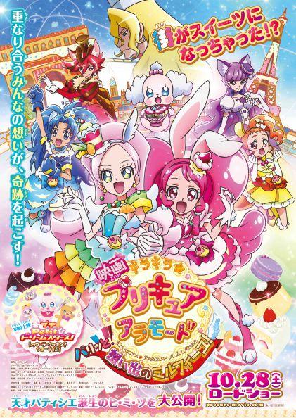 10月28日(土)公開『映画キラキラ☆プリキュアアラモード パリッと!想い出のミルフィーユ!』