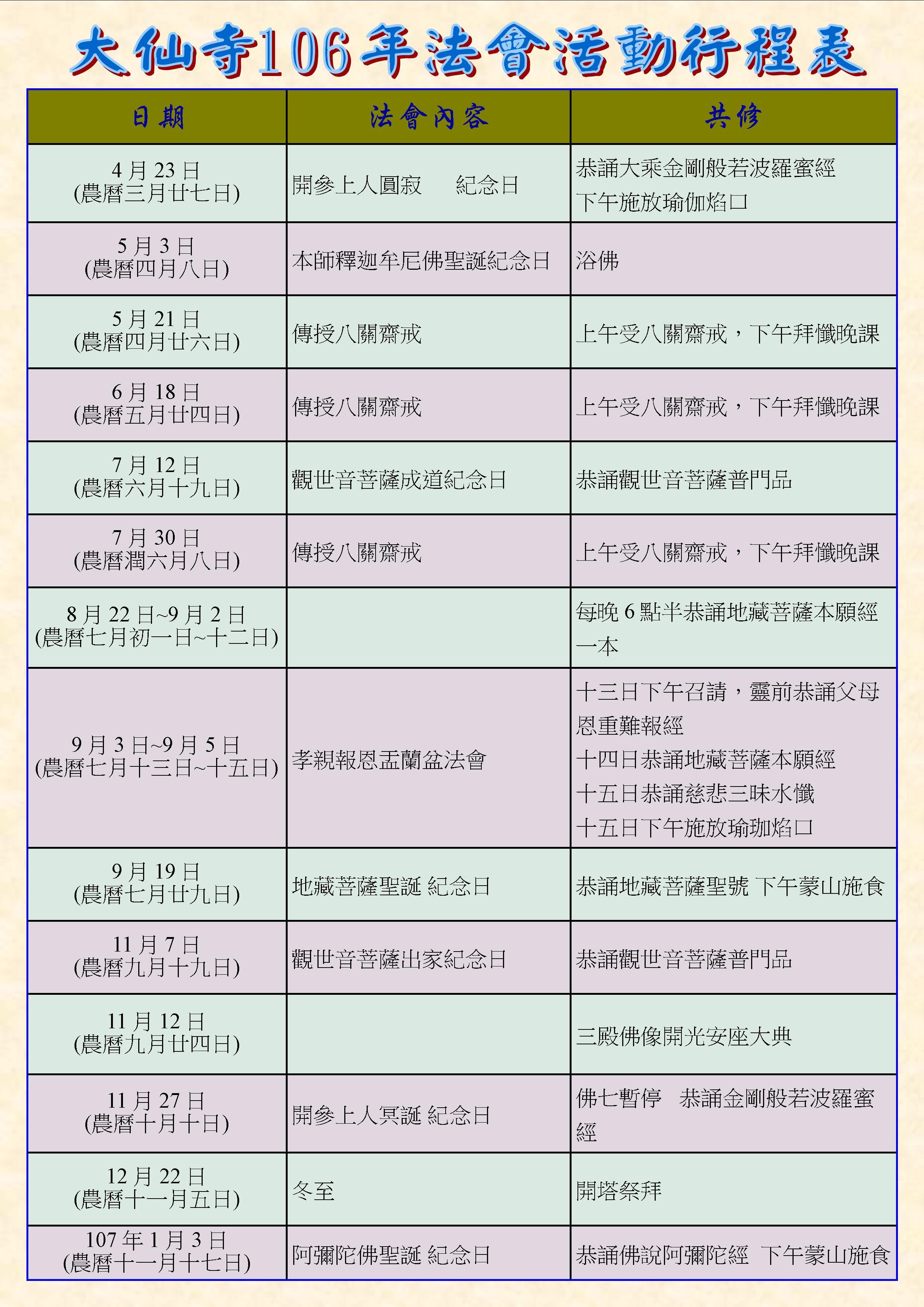 106年大仙寺法會活動表.jpg