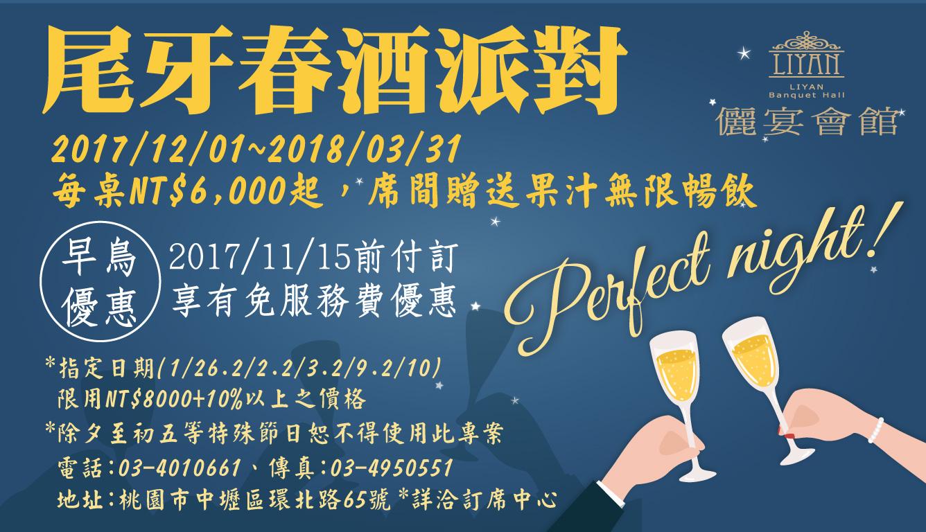 2017尾牙春酒派對.jpg