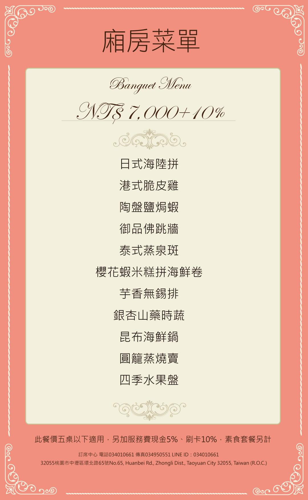 2018廂房菜單7000-01.jpg