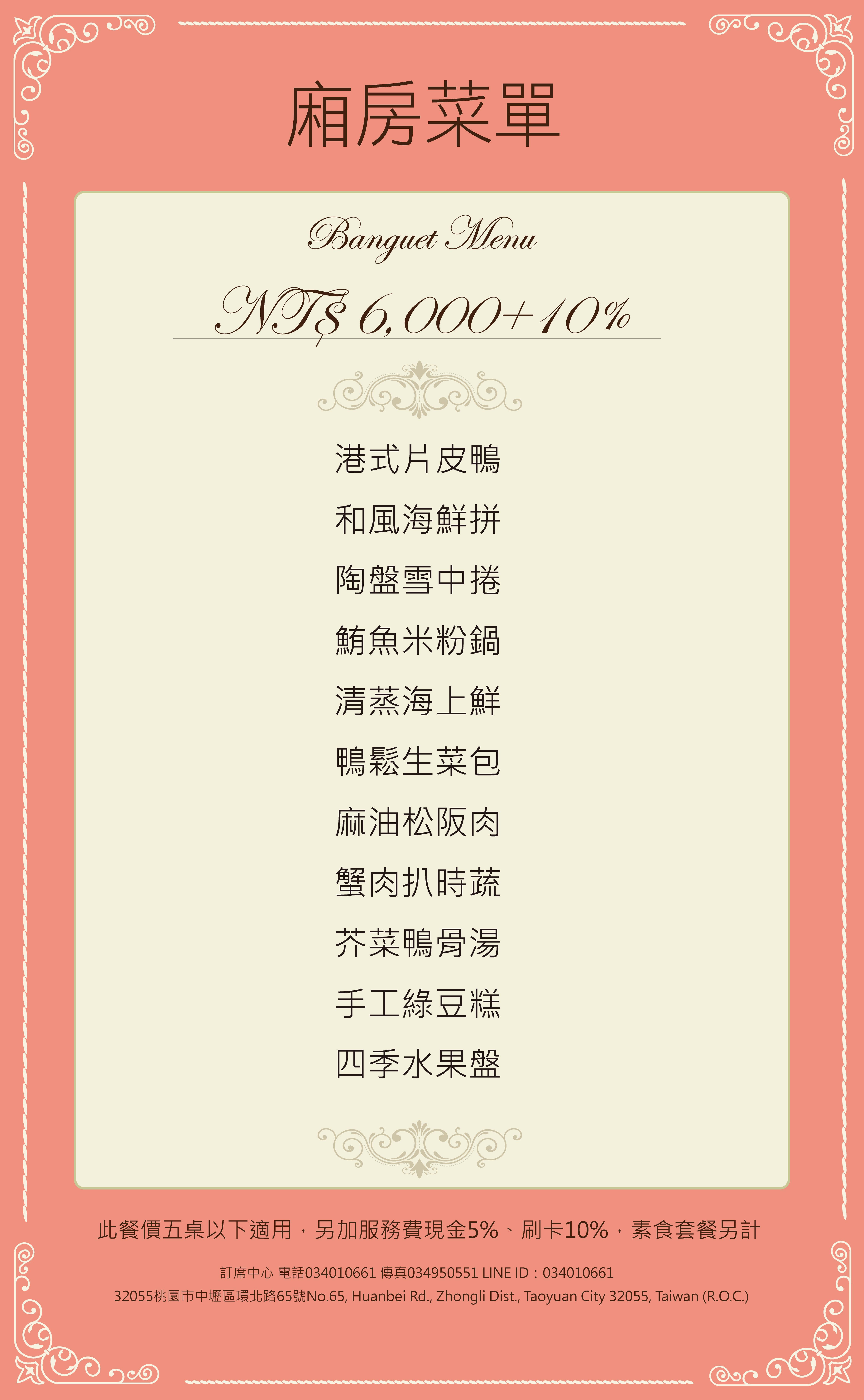 廂房菜單6000-01.png