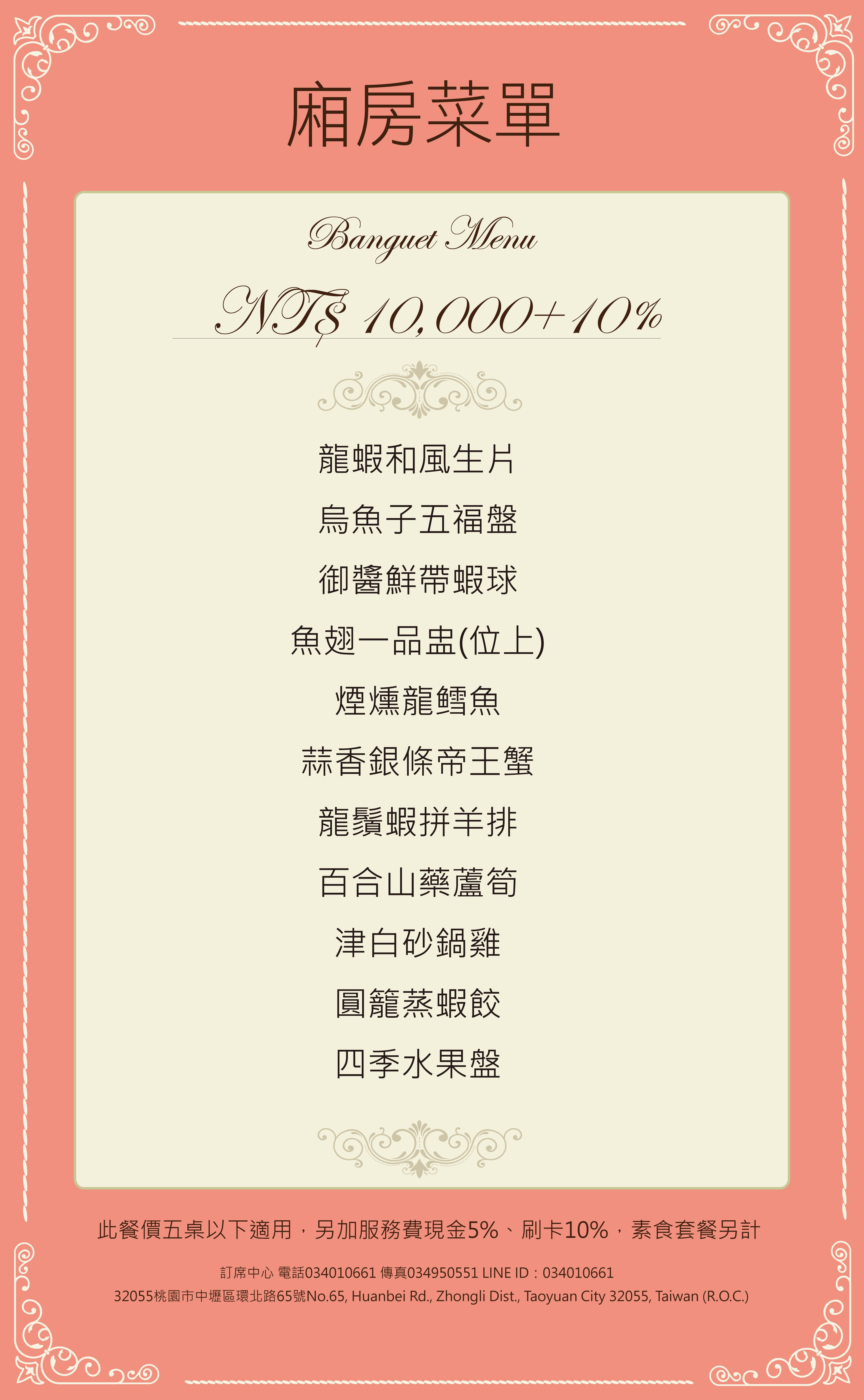 廂房菜單10000-01.png