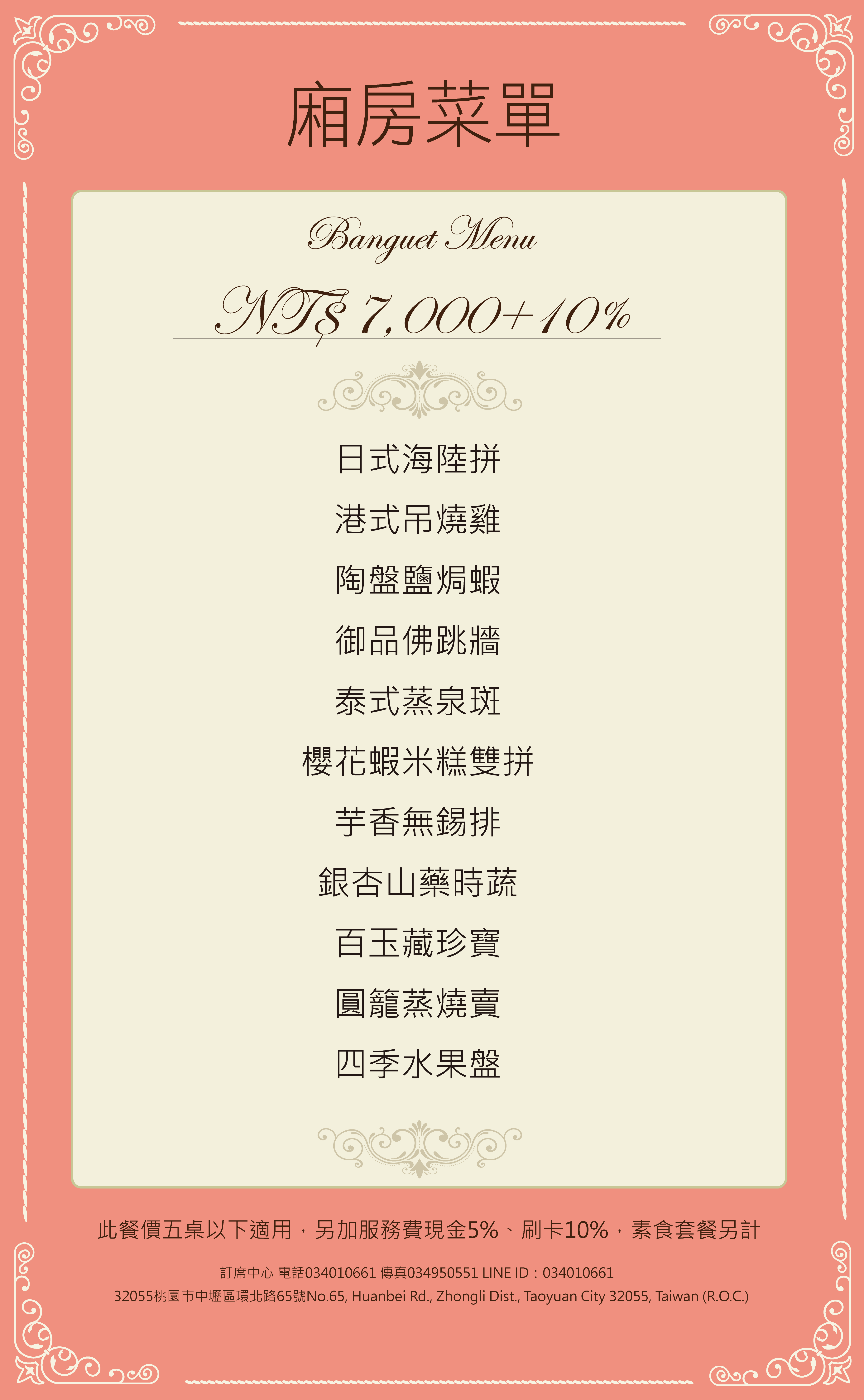 廂房菜單7000-01.png
