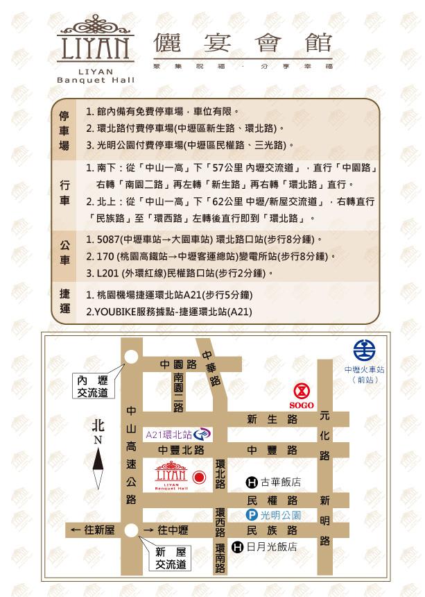 交通資訊(A21)-01.jpg