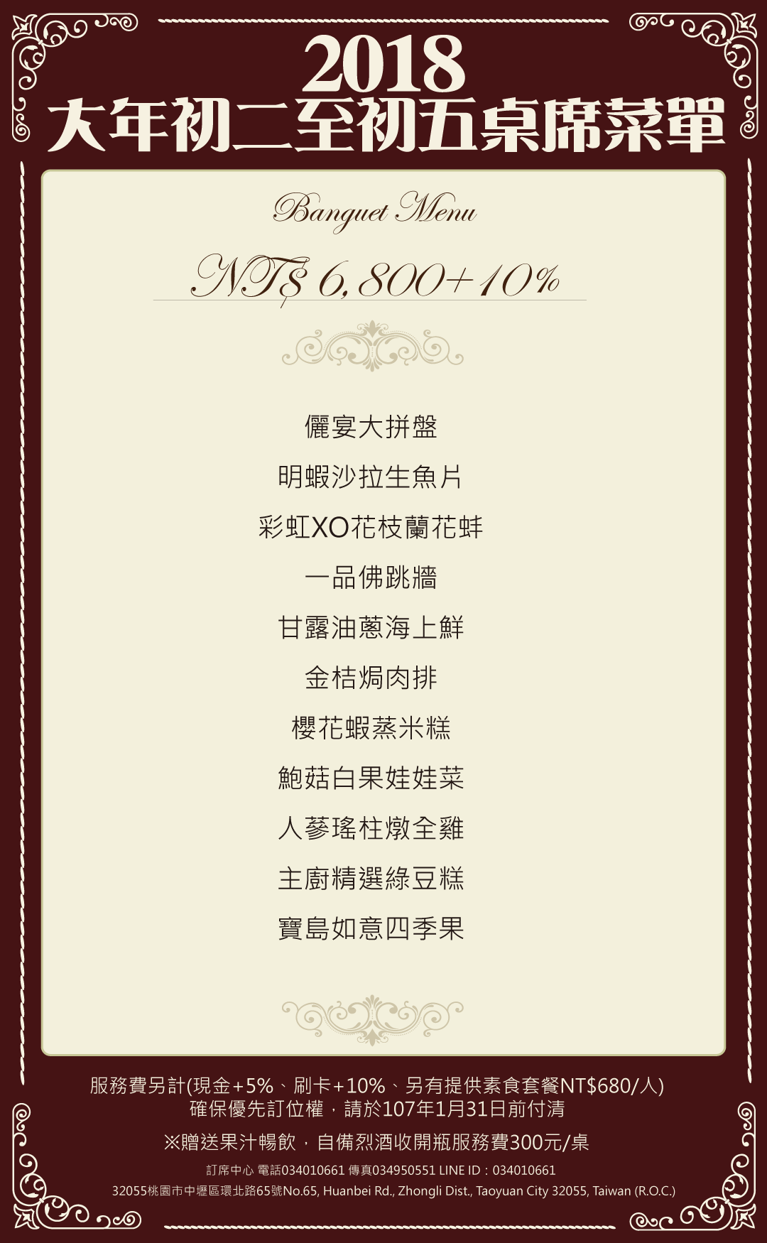 除夕菜單6800-01.png