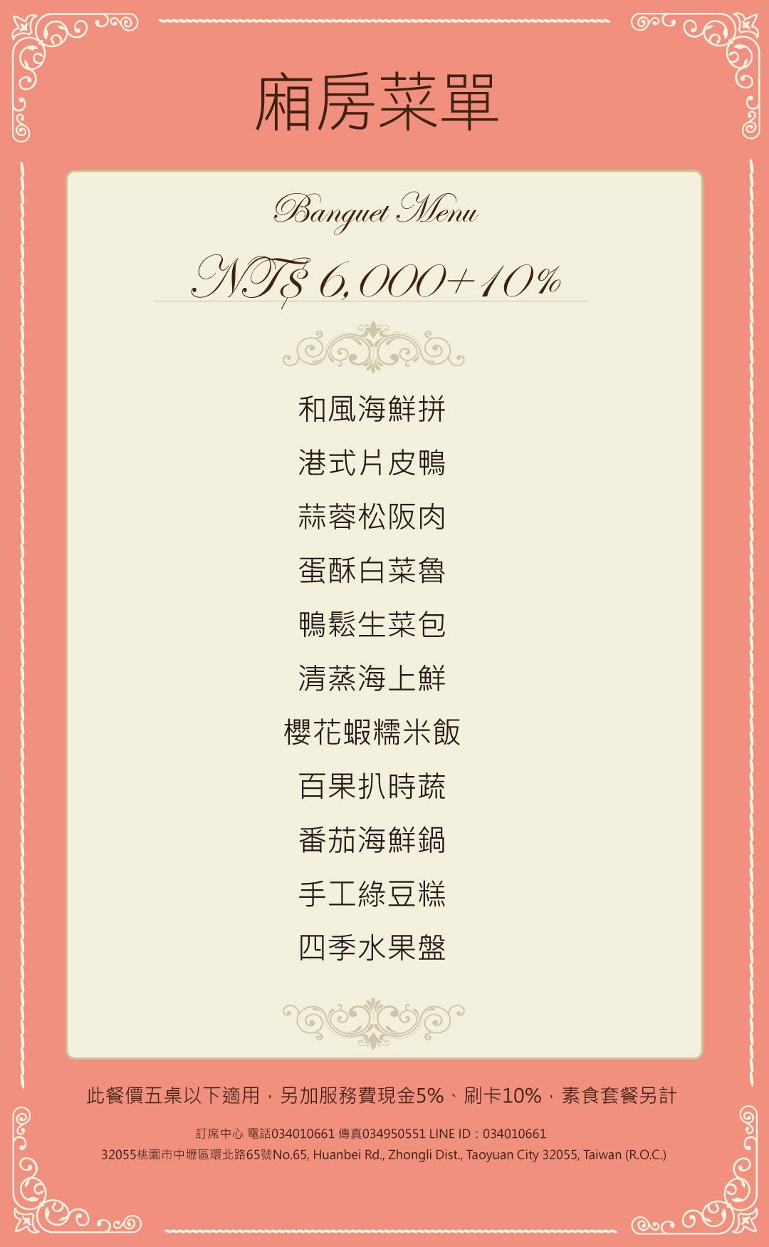 2018廂房菜單6000-01.jpg
