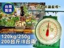 120KG自動秤