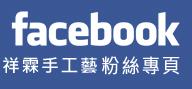 祥霖FB.jpg