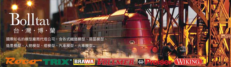 台灣博蘭有限公司