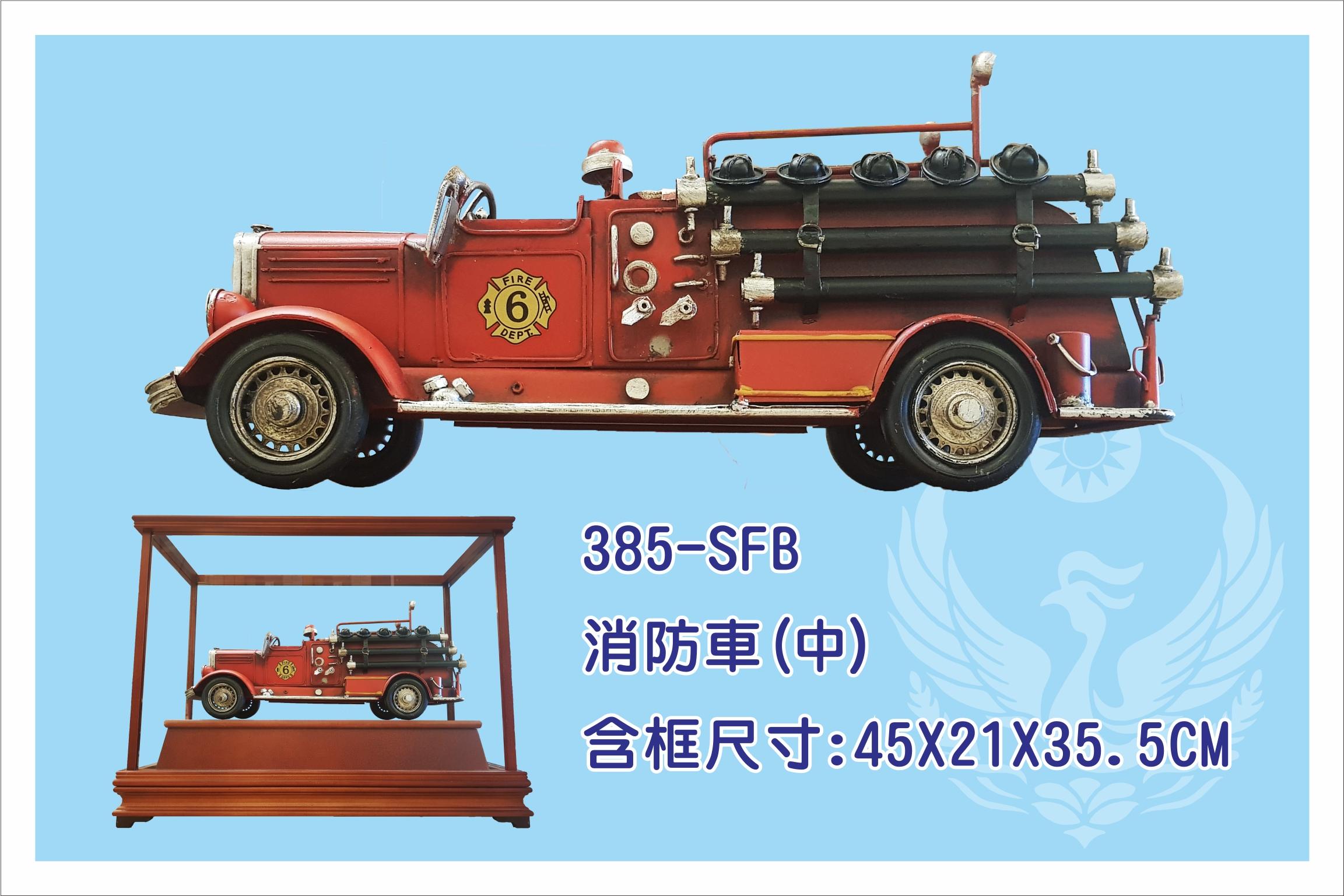 仿古鐵皮消防車(中) 385-SFB