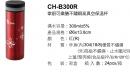 080-CH-B300R掌廚可樂膳不鏽鋼高真空保溫杯