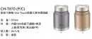 080-CH-T670掌廚可樂膳One Touch氣壓式真空燜燒罐